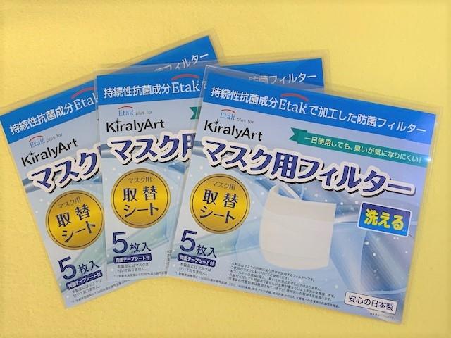 Etak マスク用フィルターは先行販売です。